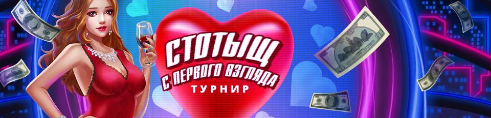 Турнир «Сто тыщ с первого взгляда», Русский Вулкан