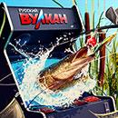 Турнир «Рыба мечты» на Русском Вулкане