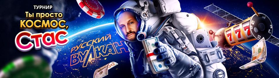 Турнир «Ты просто космос, Стас» на Русском Вулкане