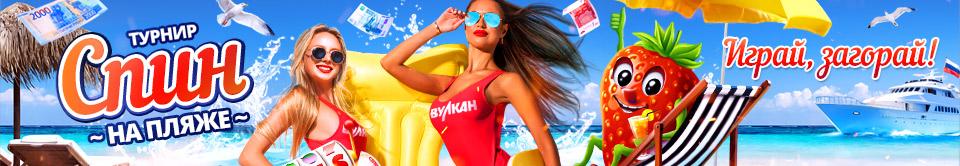 Турнир «Спин на пляже» на Русском Вулкане