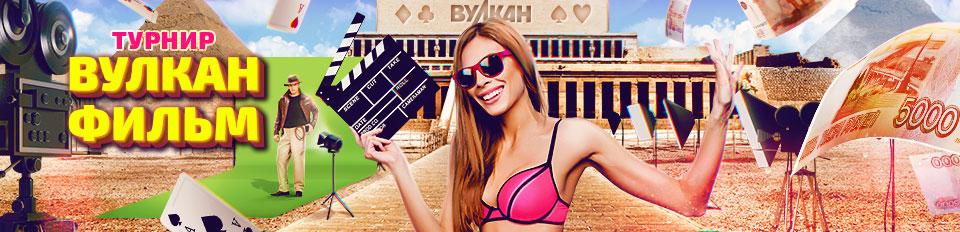 Турнир «Вулкан-фильм» на Русском Вулкане
