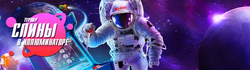 Турнир «Спины в иллюминаторе» на Русском Вулкане