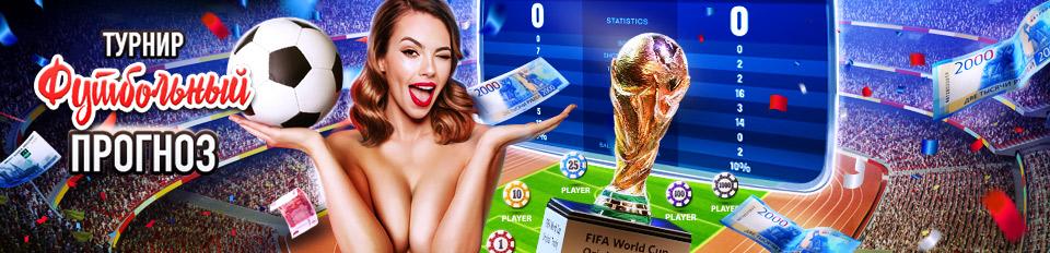 Турнир «Футбольный прогноз» на Русском Вулкане