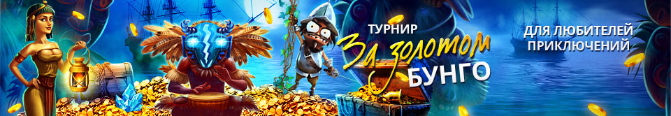 Турнир «За золотом Бунго» на Русском Вулкане