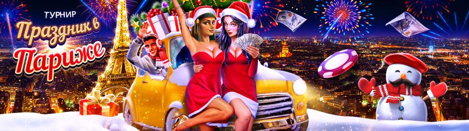 Турнир «Праздник в Париже» на Русском Вулкане