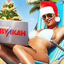 Турнир «Новогодние каникулы» на Русском Вулкане
