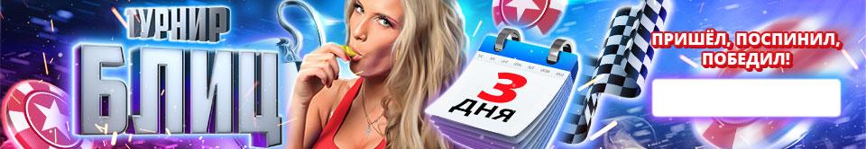 «Блиц-турнир» №5 в казино Русский Вулкан