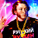 Турнир «Слот-баттл» на Русском Вулкане