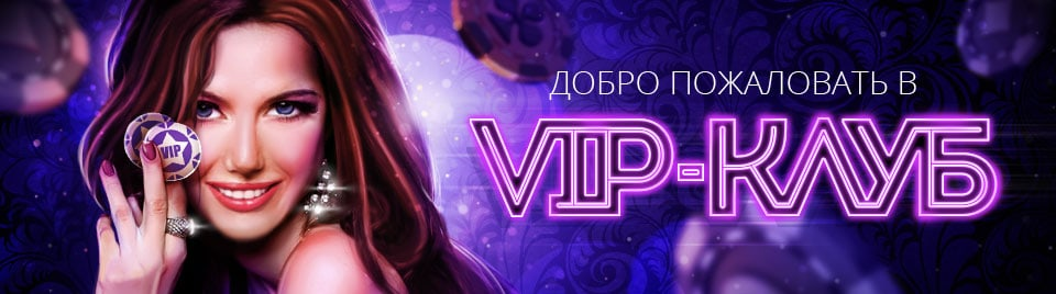 VIP-клуб в «Русском Вулкане»